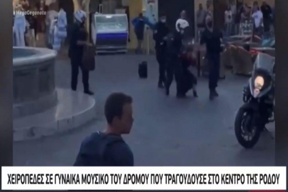 Ρόδος: Η στιγμή της σύλληψης μίας γυναίκας που… τραγουδούσε – Την έσυραν μέχρι το περιπολικό [βίντεο]