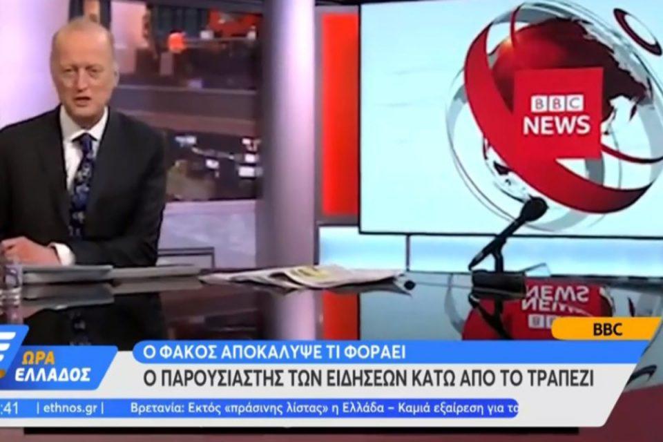 Έμειναν όλοι άφωνοι – Παρουσιαστής του BBC είπε τις ειδήσεις φορώντας…