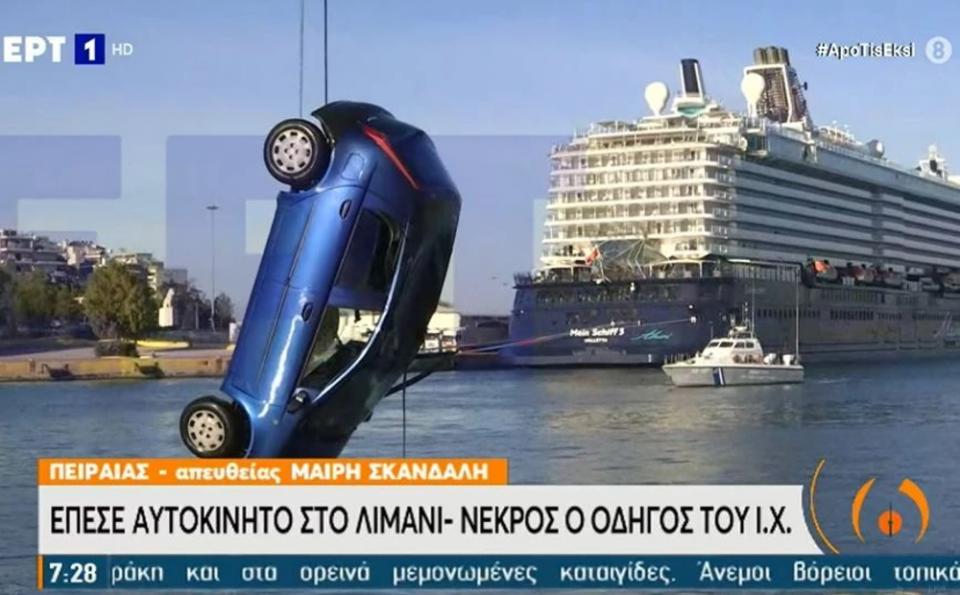 Λιμάνι Πειραιά: Αυτοκίνητο έπεσε στη θάλασσα - Νεκρός ο οδηγός
