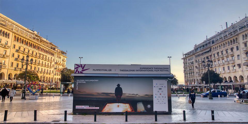 Φεστιβάλ Ντοκιμαντέρ Θεσσαλονίκης: Ανοίγει πανιά σε πανί και οθόνη!