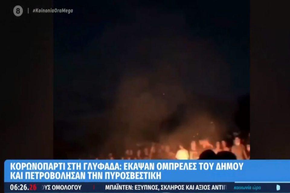 Γλυφάδα: Πάνω από 2.000 παιδιά στο πάρτι – Έκαψαν ομπρέλες, πέταξαν πέτρες στην Πυροσβεστική [βίντεο]