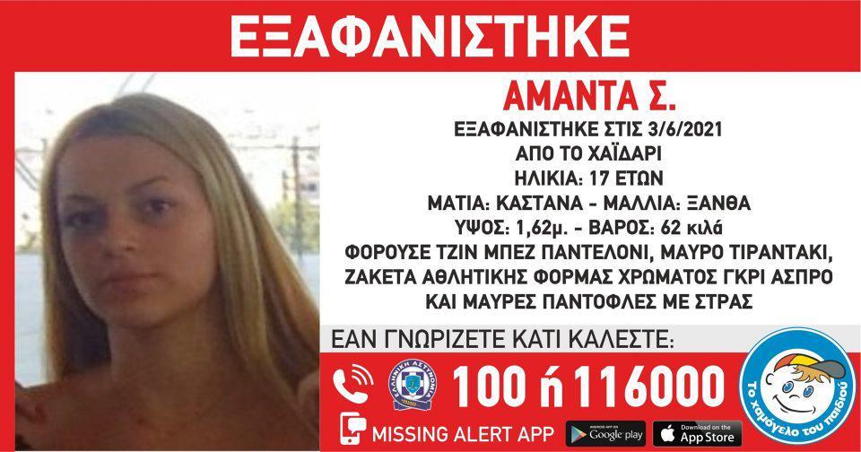 Missing Alert: Εξαφανίστηκε 17χρονη στο Χαϊδάρι