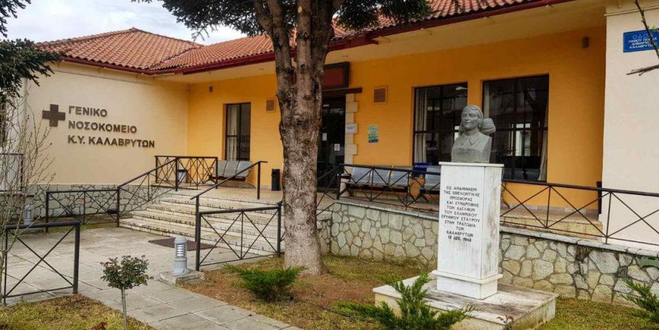 Καλάβρυτα: Δεν σχετίζεται ο θάνατος της 56χρονης με τον κορονοϊό – Τα αποτελέσματα της νεκροψίας