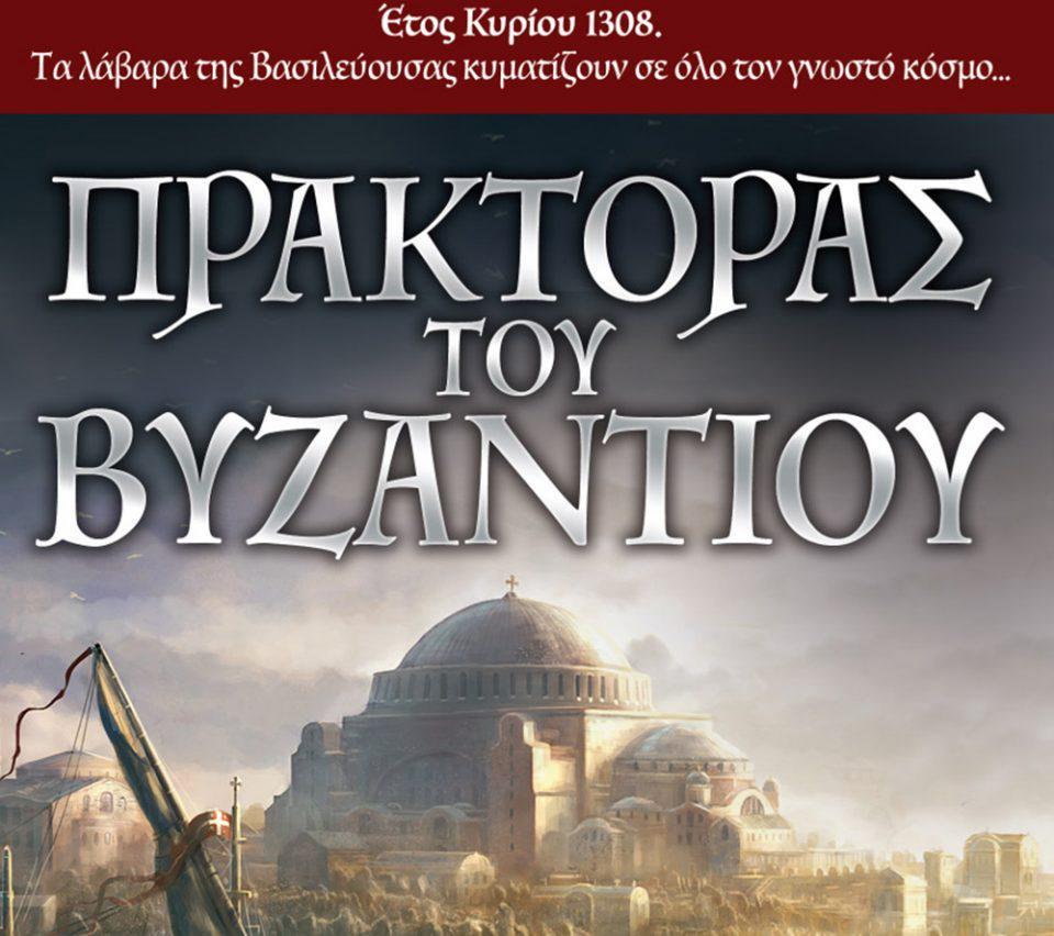 «Πράκτορας του Βυζαντίου»: Το νέο μυθιστόρημα του Harry Turtledove