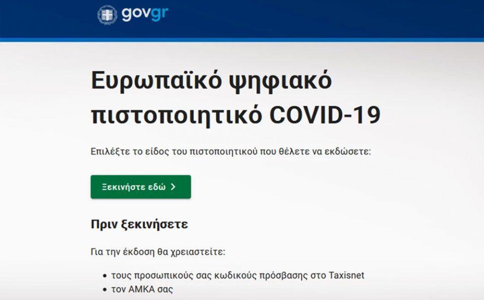 Ψηφιακό Πιστοποιητικό: Άνοιξε η πλατφόρμα eudcc.gov.gr - Όλα τα βήματα