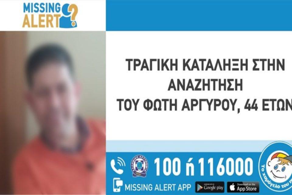 Χαλκιδική: Νεκρός ο 44χρονος που είχε εξαφανιστεί