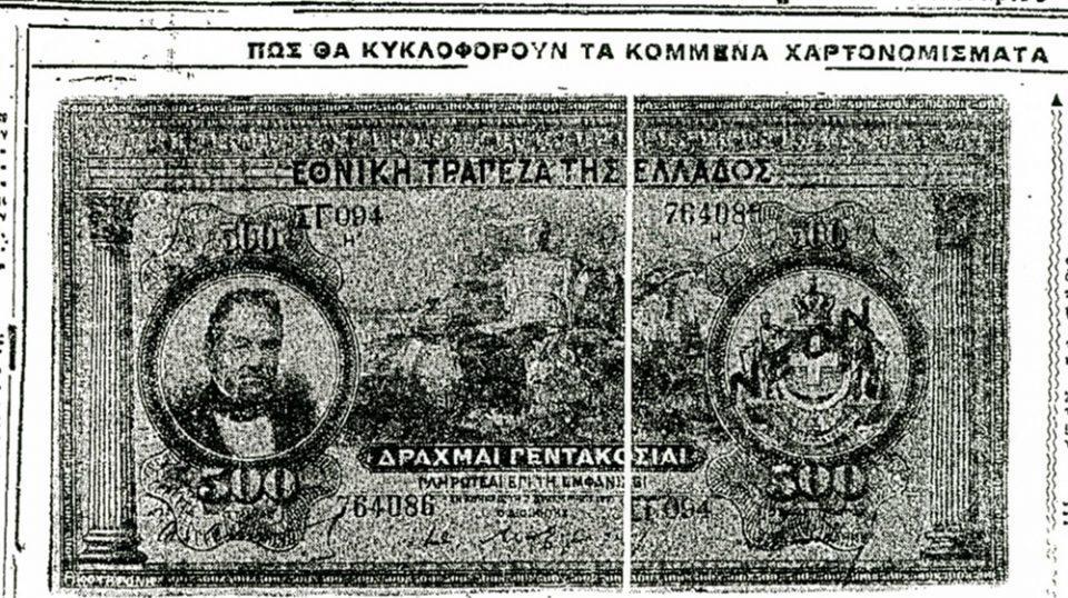 Όταν ο Πάγκαλος έκοβε τα χρήματα των πολιτών [εικόνες]