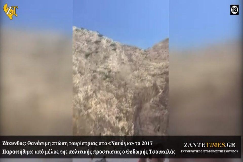 «Ναυάγιο» Ζακύνθου: Η θανατηφόρα πτώση τουρίστριας το 2017 - Σοκάρει το βίντεο, σκληρές εικόνες