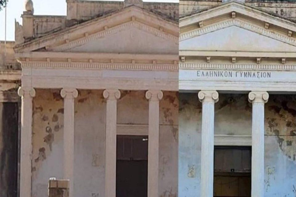 Κύπρος: Πρόκληση από το Ψευδοκράτος στην Αμμόχωστο – Έσβησαν την επιγραφή «Ελληνικόν Γυμνάσιον»