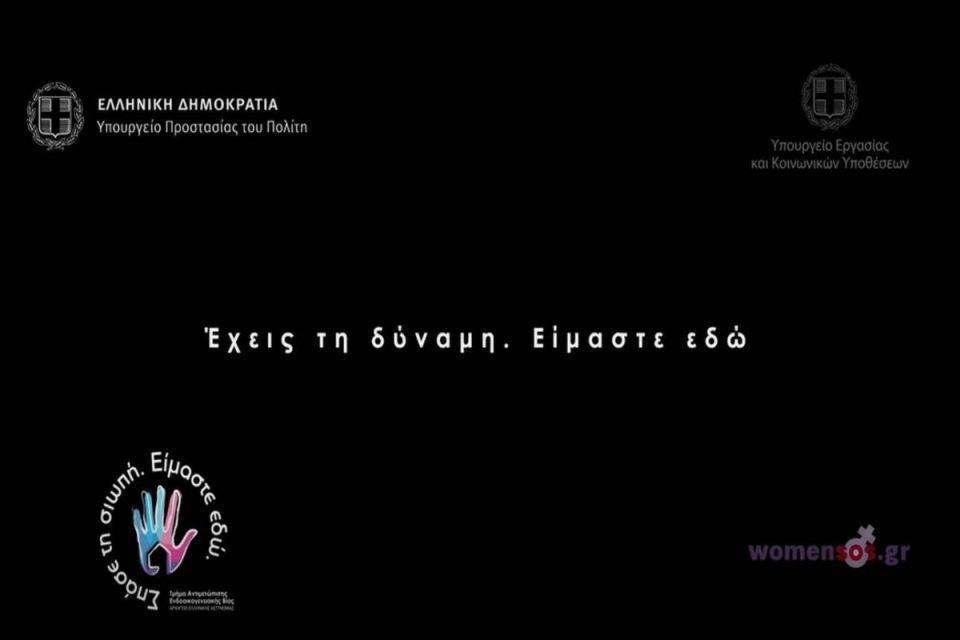 ΕΛ.ΑΣ.: Bίντεο της κατά της ενδοοικογενειακής βίας – «Σπάσε τη σιωπή, είμαστε εδώ»