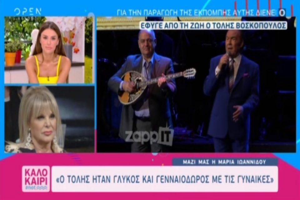 Τόλης Βοσκόπουλος: Κατέρρευσε η Μαρία Ιωαννίδου – «Δεν το πιστεύω αυτό που συμβαίνει» [βίντεο]