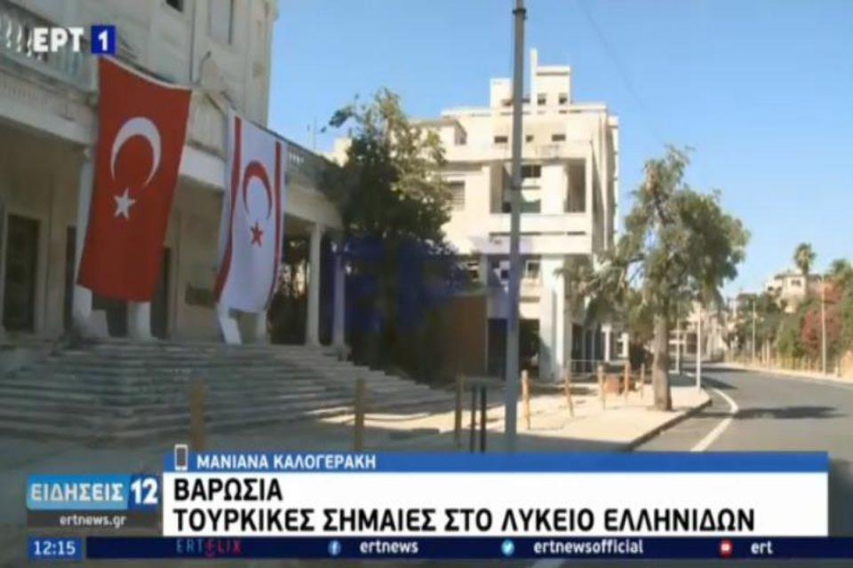 Κύπρος: Νέα πρόκληση στα Βαρώσια από τον Ερντογάν - Ύψωσαν τουρκικές σημαίες στο Λύκειο Ελληνίδων [βίντεο]