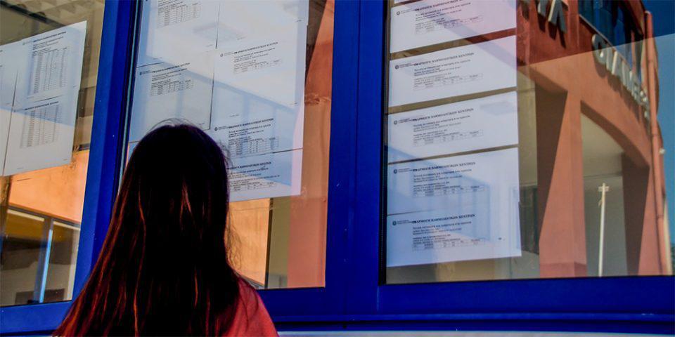 Πανελλήνιες: Αύριο ανακοινώνονται οι βαθμολογίες για τα ειδικά μαθήματα