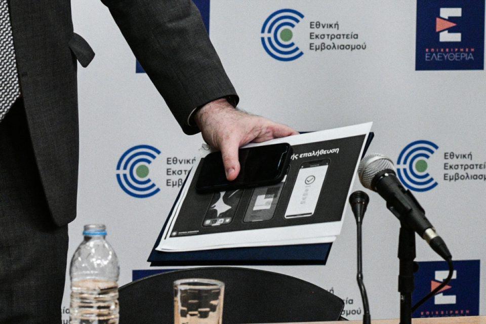 Covid Free GR: Η εφαρμογή στα κινητά για να μπαίνουμε σε κλειστούς χώρους – Πώς θα λειτουργεί