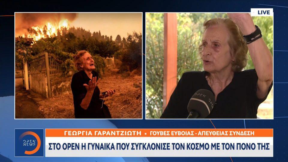 Φωτιά Εύβοια: H γυναίκα που συγκλόνισε τον κόσμο με τον πόνο της περιγράφει τις δραματικές στιγμές που έζησε