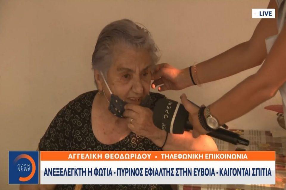 Φωτιά στην Εύβοια: Συγκλονιστική στιγμή στον αέρα δελτίου ειδήσεων - Μίλησε ζωντανά με τη γιαγιά της για να την πείσει να εκκενώσει το σπίτι