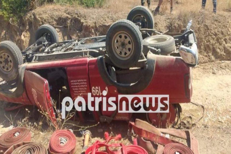 Φωτιά στην Ηλεία: Ανετράπη πυροσβεστικό όχημα – Τραυματίστηκε ένας πυροσβέστης
