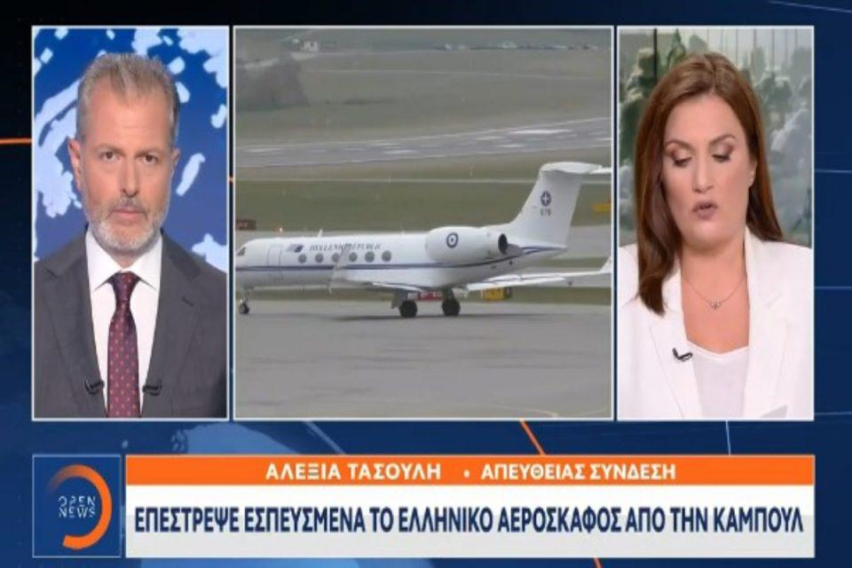 Αφγανιστάν: Στην Αθήνα με εντολή ΥΠΕΞ το κυβερνητικό αεροσκάφος – Ματαιώθηκε η επιχείρηση