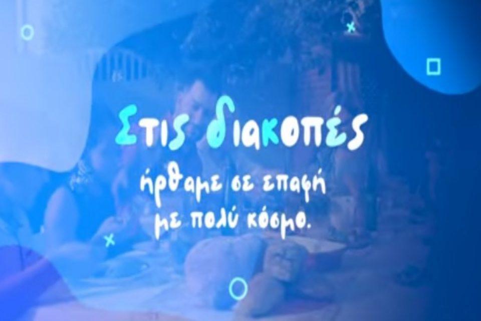 Κορονοϊός: Νέο βίντεο για όσους επιστρέφουν από τις διακοπές – «Προσέχουμε περισσότερο τώρα»