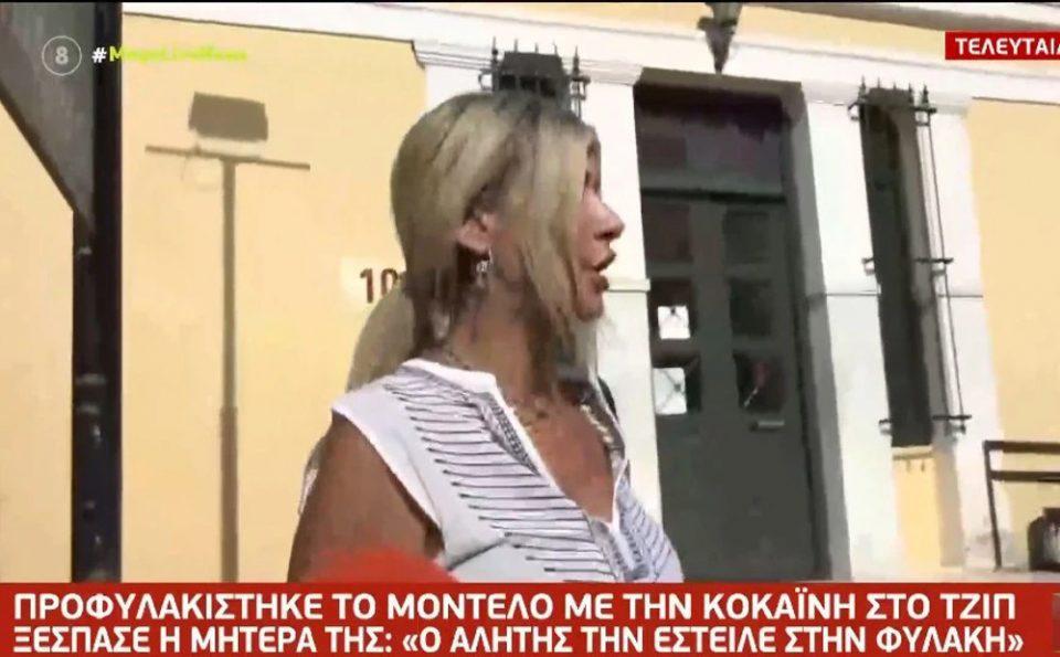 Ξέσπασε η μητέρα του μοντέλου με την κοκαΐνη: Ο αλήτης την κλείνει μέσα