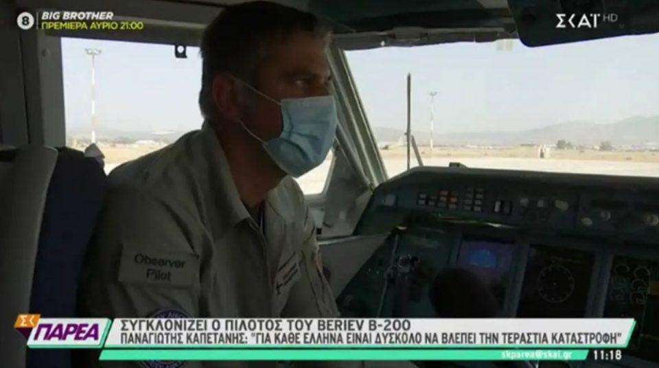 Συγκλονιστικό: Ο πιλότος του Beriev Β-200 επιχειρούσε ενώ καιγόταν το σπίτι του στη Βαρυμπόμπη