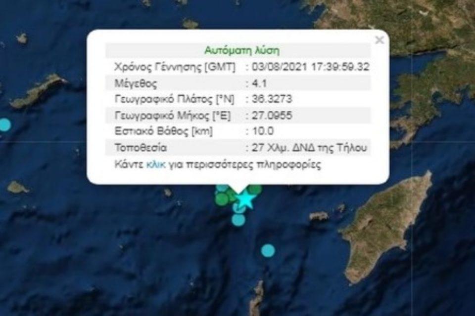 Σεισμός ΤΩΡΑ: Τα ρίχτερ «κούνησαν» την Τήλο