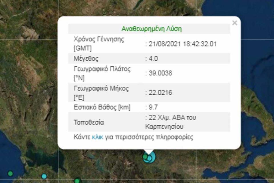 Σεισμός τώρα στο Καρπενήσι – 4 Ρίχτερ «χτύπησαν» την περιοχή