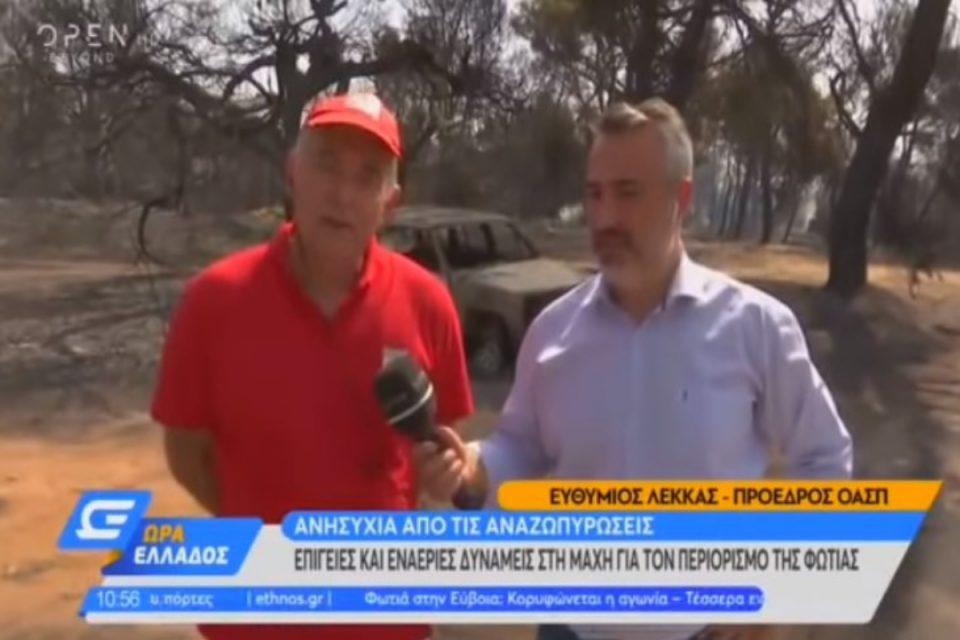 Φωτιά στη Βαρυμπόμπη: Έξαλλος ο Λέκκας – «Με έχετε 45 λεπτά και ακούω τις ανοησίες των πολιτικών» [βίντεο]