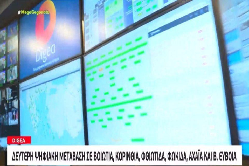 Digea: Συνεχίζεται η ψηφιακή μετάβαση σε Βοιωτία, Κορινθία, Φθιώτιδα, Φωκίδα, Αχαΐα και Β. Εύβοια