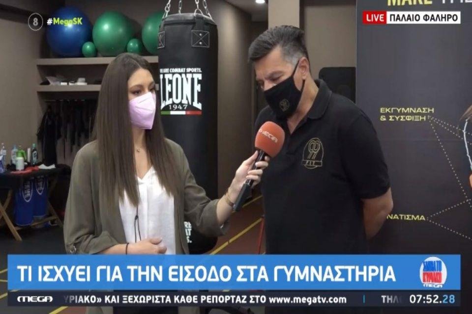 Κορονοϊός: Αυστηρά μέτρα για την είσοδο των πολιτών στα γυμναστήρια – Όλα όσα ισχύουν [βίντεο]