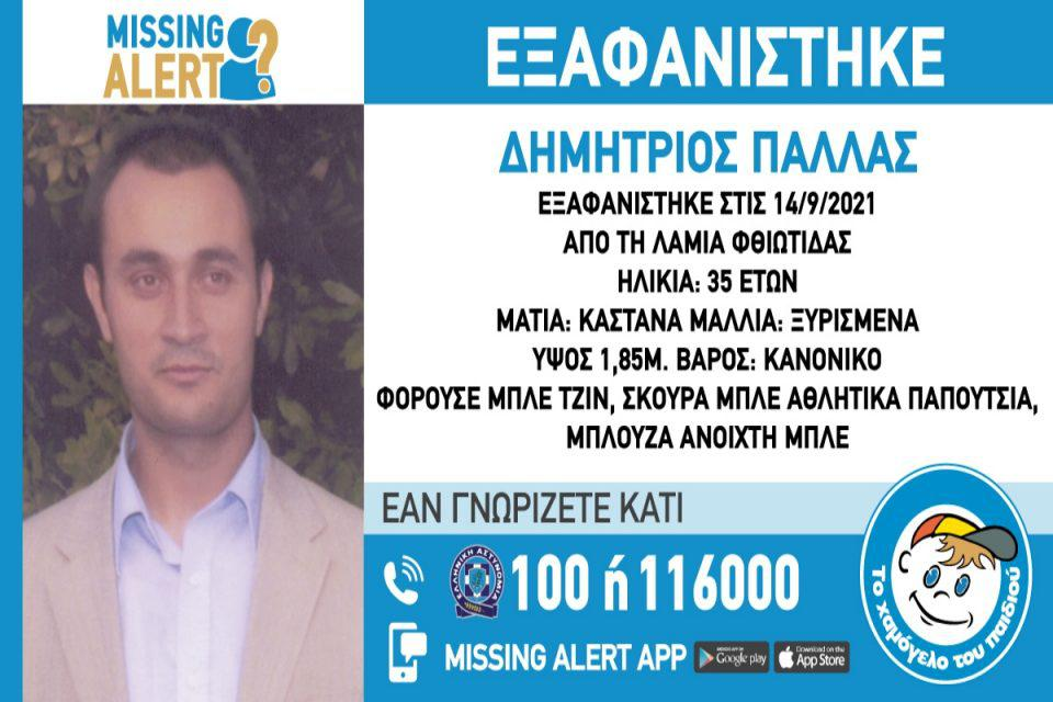 Εξαφανίστηκε 35χρονος από τη Λαμία – Συναγερμός στο «Χαμόγελο του Παιδιού»