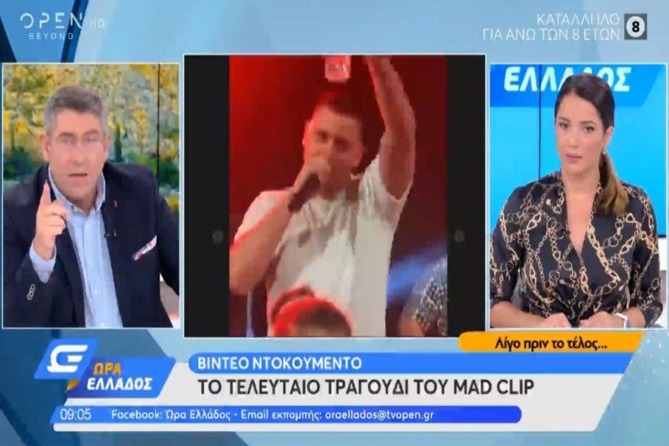 Mad Clip: Βίντεο ντοκουμέντο – Το τελευταίο τραγούδι του τράπερ στη σκηνή με την Φουρέϊρα