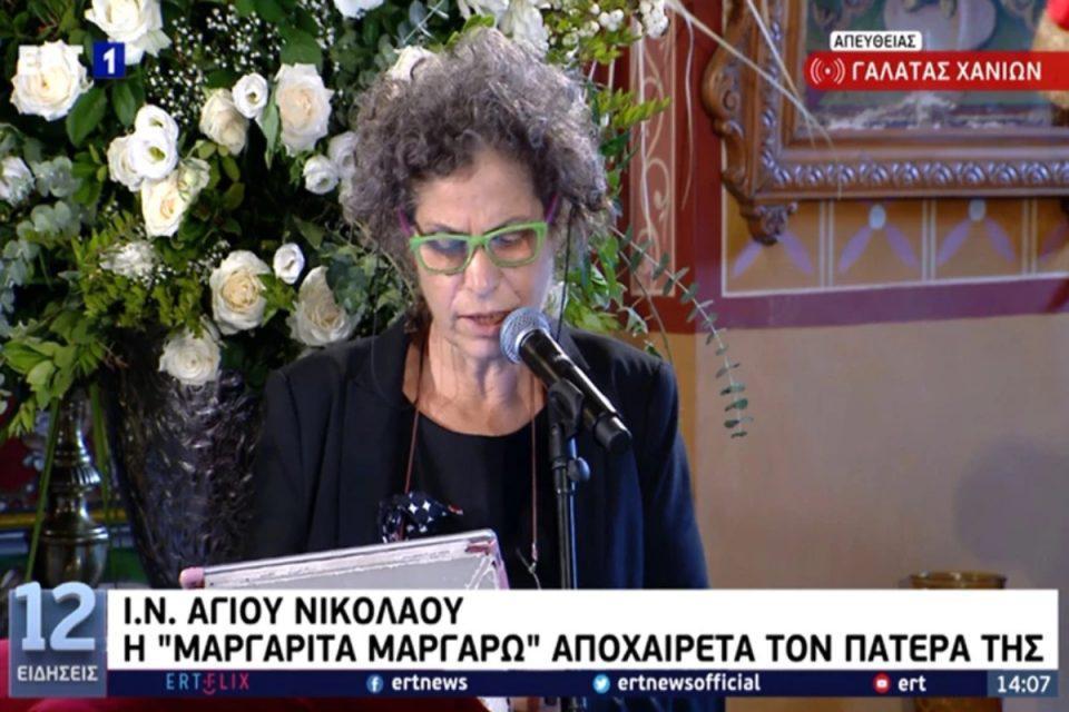 Μίκης Θεοδωράκης: Με το τραγούδι «το παλικάρι» το αποχαιρέτησε η κόρη του Μαργαρίτα – «Θα είσαι ζωντανός στην καρδιά μου»