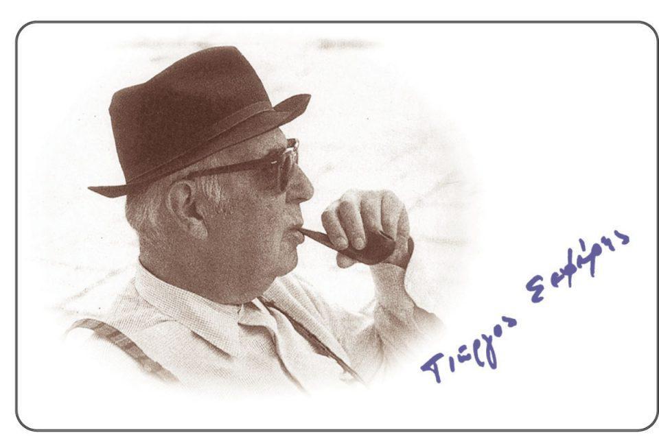 Γιώργος Σεφέρης: 50 χρόνια από τον θάνατο του σπουδαίου ποιητή
