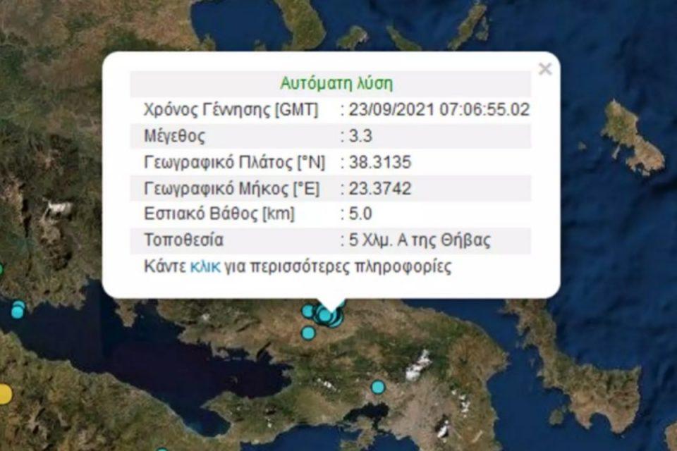 Σεισμός: Τα ρίχτερ «χτύπησαν» ξανά στη Θήβα – Τι λένε οι σεισμολόγοι