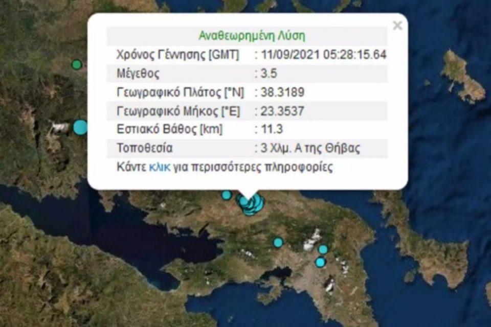 Σεισμός στη Θήβα – Τα ρίχτερ «χτύπησαν» ξανά την πόλη