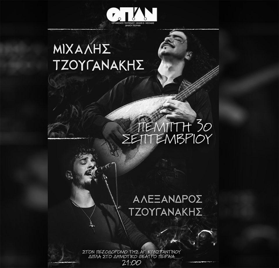 Συναυλία του Μιχάλη και του Αλέξανδρου Τζουγανάκη στον Πειραιά
