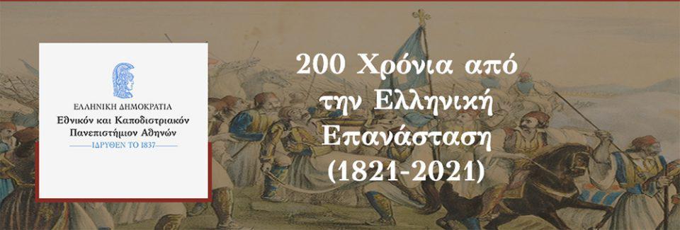 ΕΚΠΑ: Διάλεξη για την Επανάσταση του 1821 - Ομιλίες καθηγητών