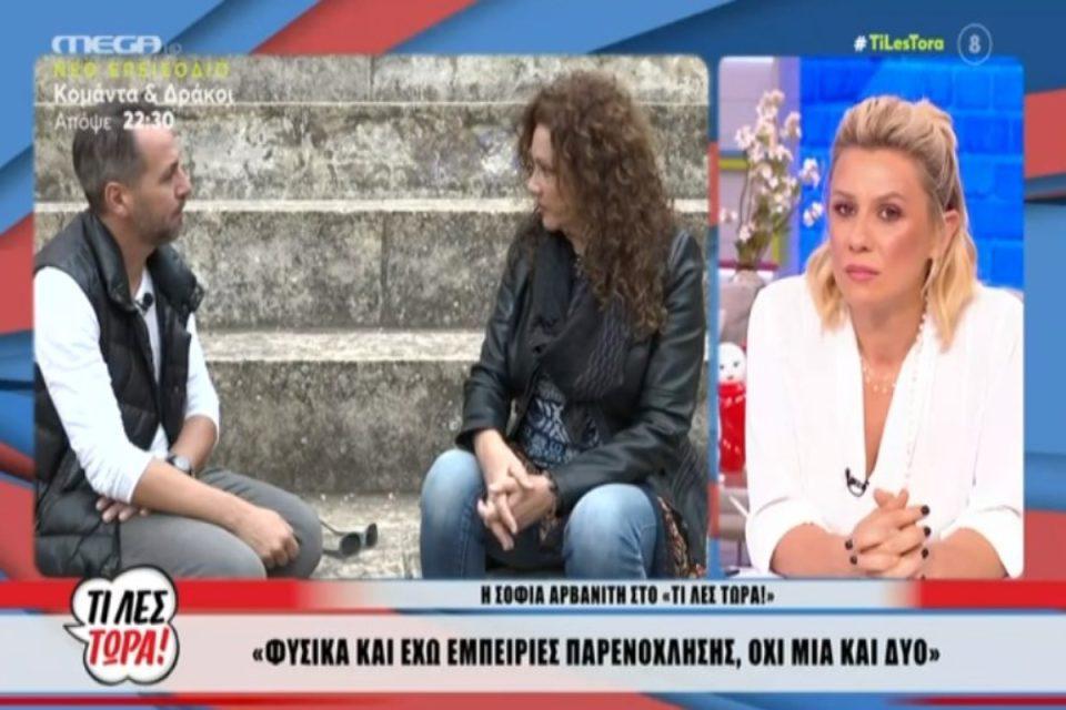 Η Σοφία Αρβανίτη εξομολογείται – «Με κάλεσε δάσκαλος στο σπίτι του όταν ήμουν 9 ετών» [βίντεο]