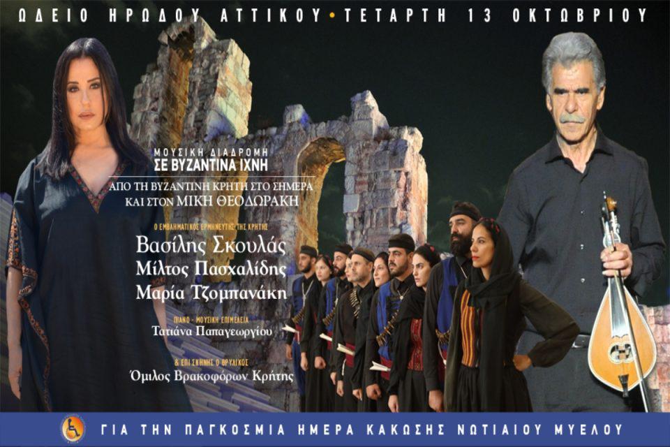 Τζομπανάκη, Σκουλάς, Πασχαλίδης τραγουδούν για τον Μίκη - Η κρητική ψυχή στο Ηρώδειο