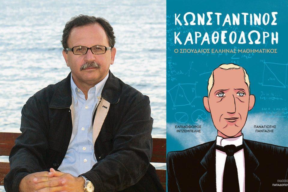 Κωνσταντίνος Καραθεοδωρή: Ο Έλληνας… Αϊνστάιν σε κόμικ